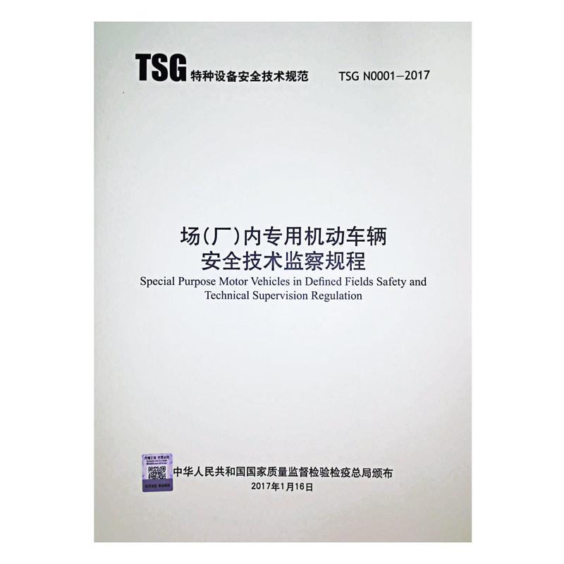 场(厂)内专用机动车辆安全技术监察规程 TSG N0001-2017