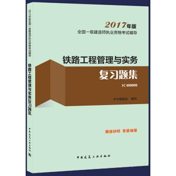 2017年版全国一级建造师执业资格考试辅导 铁路工程管理与实务复习题集(含增值服务)