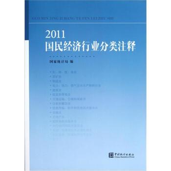 2011国民经济行业分类注释