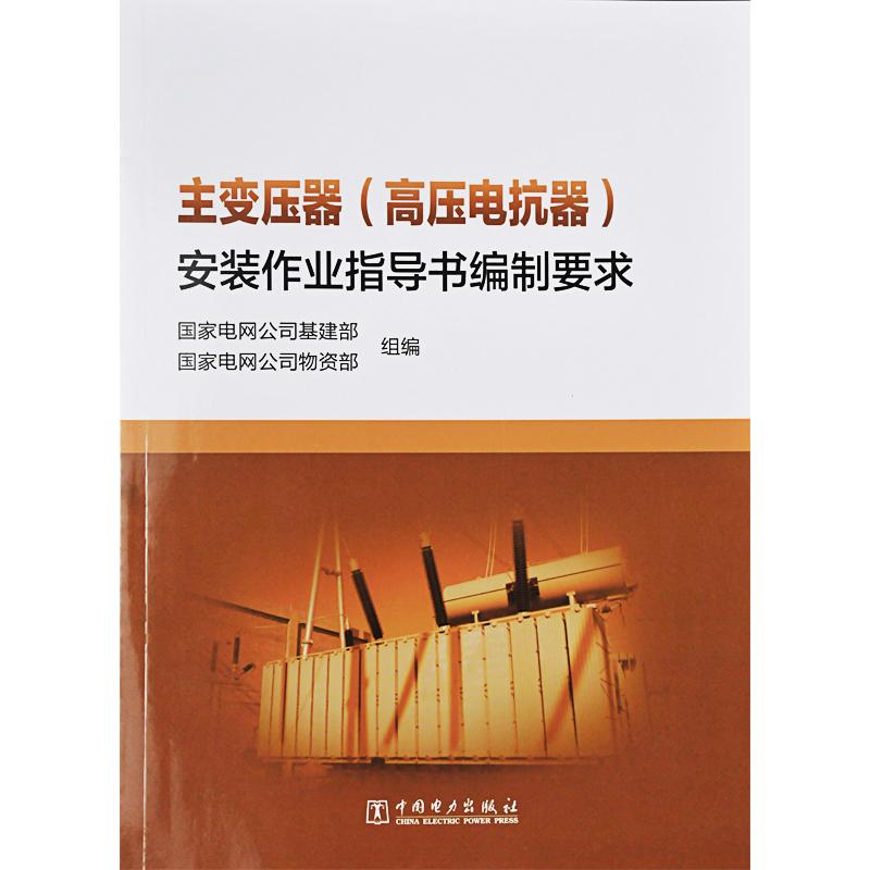 主变压器(高压电抗器)安装作业指导书编制要求