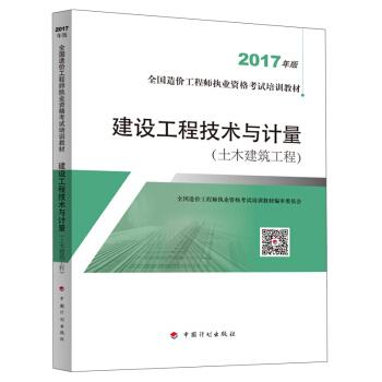 (2017造价师教材)建设工程技术与计量(土木建筑工程)