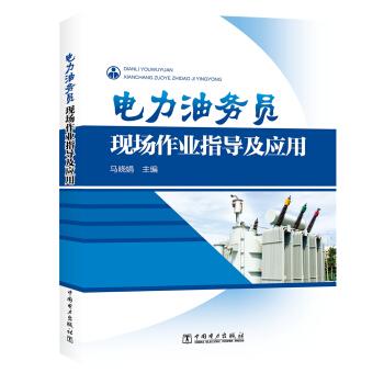 电力油务员现场作业指导及应用