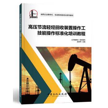 油田企业模块化、实战型技能培训系列教材 高压节流轻烃回收装置操作工技能操作标准化培训教程