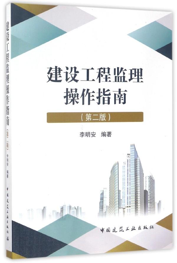 建设工程监理操作指南(第二版)