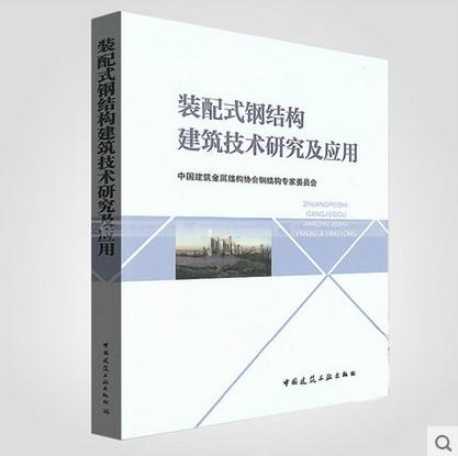 装配式钢结构建筑技术研究及应用