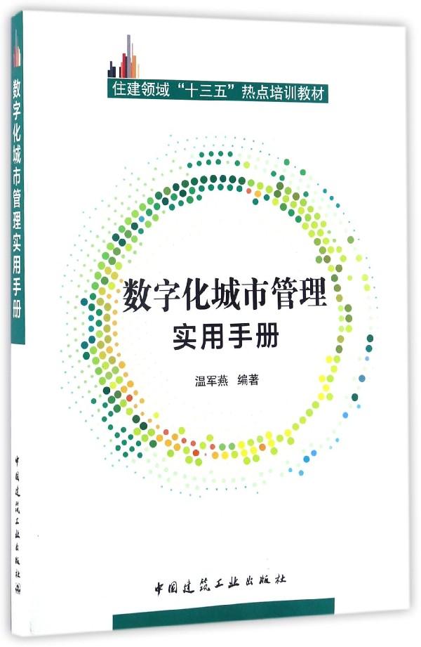 """住建领域""""十三五""""热点培训教材 数字化城市管理实用手册"""