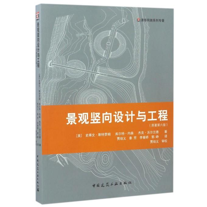 清华同衡系列专著 景观竖向设计与工程(原著第六版)