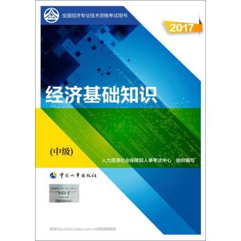 2017全国经济专业技术资格考试用书 经济基础知识(中级)