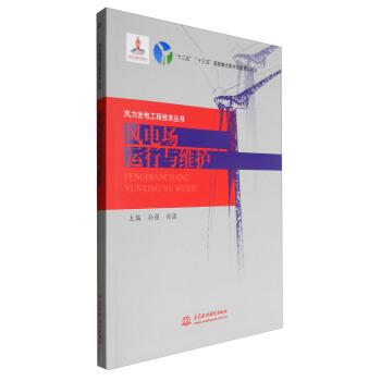 """""""十二五""""""""十三五""""国家重点图书出版规划项目 风力发电工程技术丛书 风电场运行与维护"""
