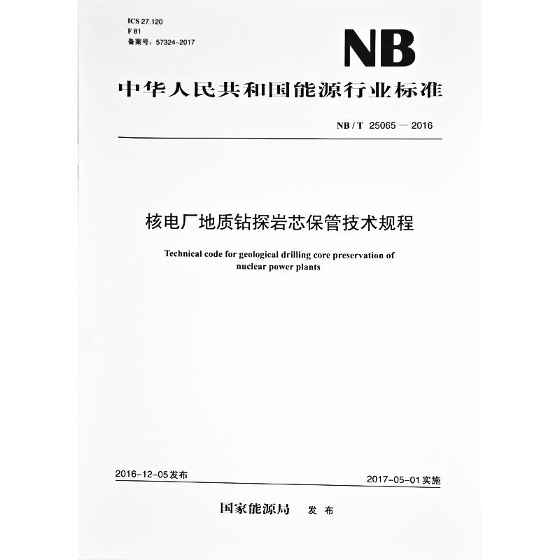 NB/T 42096-2016 小型水轮发电机产品质量控制规范