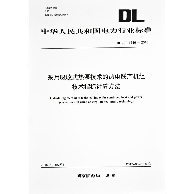 DL/T 1646-2016 采用吸收式热泵技术的热电联产机组技术指标计算方法