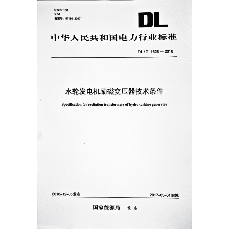 DL/T 1628—2016 水轮发电机励磁变压器技术条件
