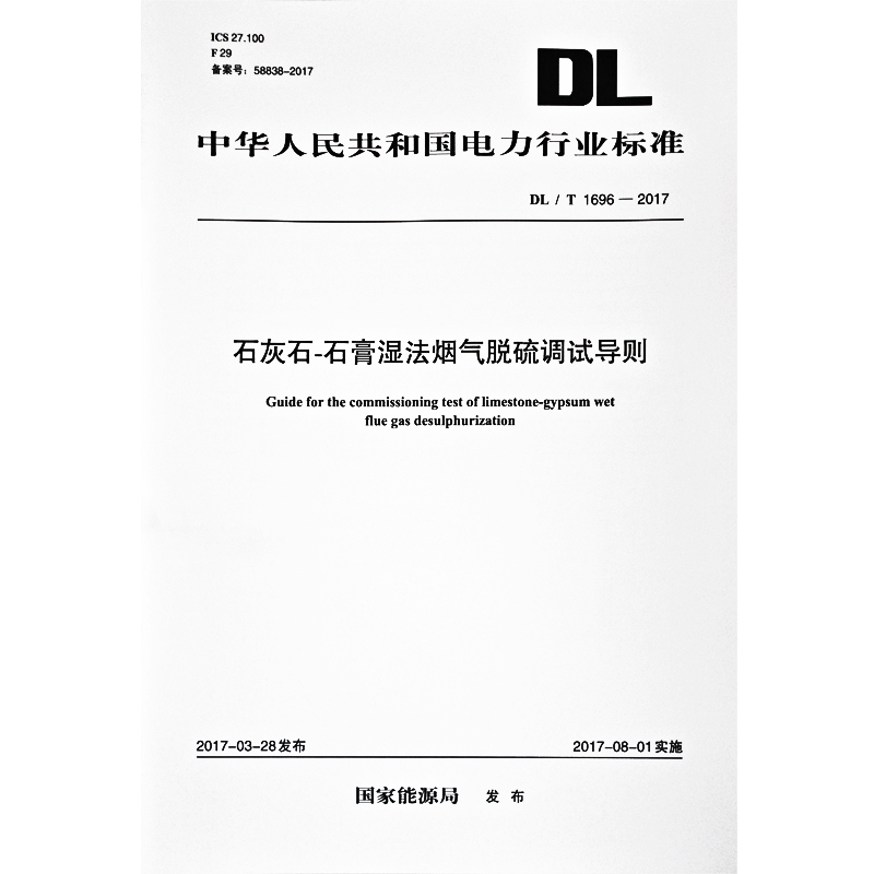 DL/T 1696—2017 石灰石-石膏湿法烟气脱硫调试导则