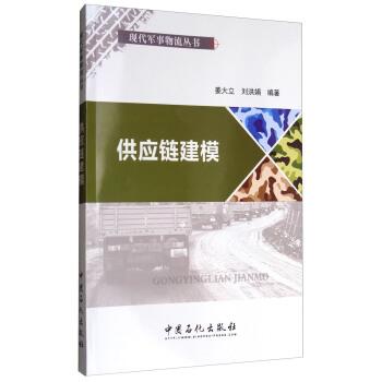 現代軍事物流叢書 供應鍊建模