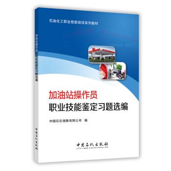 石油化工职业技能培训系列教材 加油站操作员职业技能鉴定习题选编