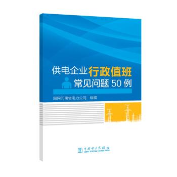 供电企业行政值班常见问题50例