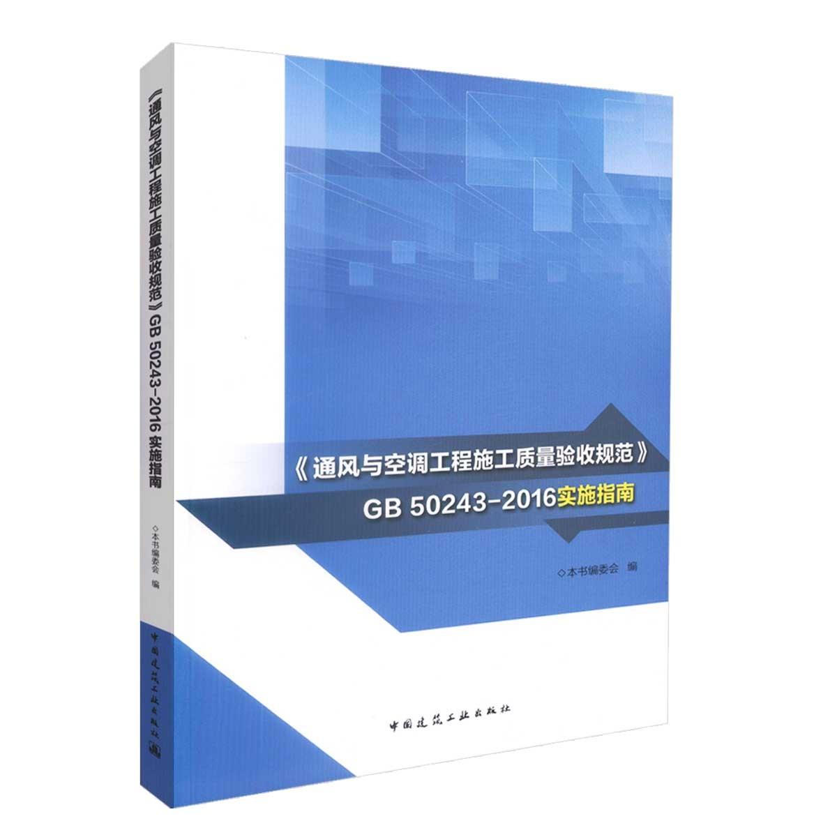 《通风与空调工程施工质量验收规范GB50243-2016》实施指南