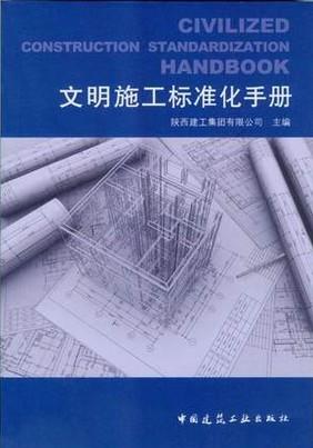 文明施工标准化手册