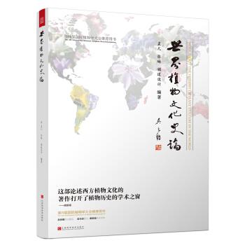 世界植物文化史论
