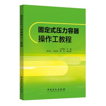固定式压力容器操作工教程